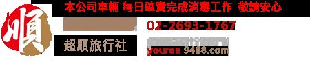台北租車推薦-提供小型車、20人中巴、保母車出租